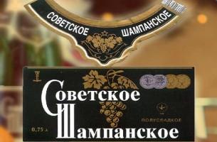 Советское шампанское этикетка